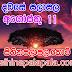 Lagna Palapala Ada Dawase  | ලග්න පලාපල | Sathiye Lagna Palapala 2020 | 2020-08-11