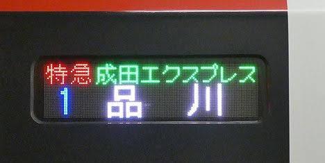 E259系NEXは【品川】まで意地でも運行!