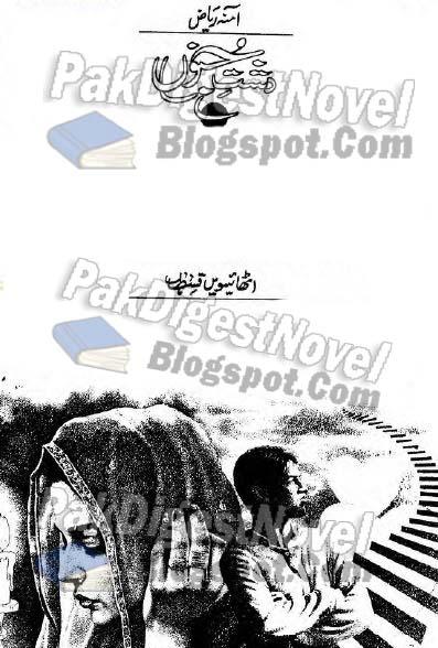 Dasht E Junoon Episode 28 Novel By Amina Riaz Pdf Download
