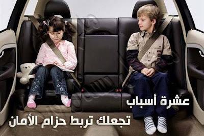 10 فوائد تجعلك تربط حزام الأمان فى قيادة السيارة Seat belt benefits