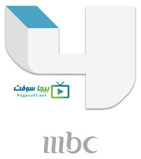 قناة mbc4 بث مباشر بدون تقطيع