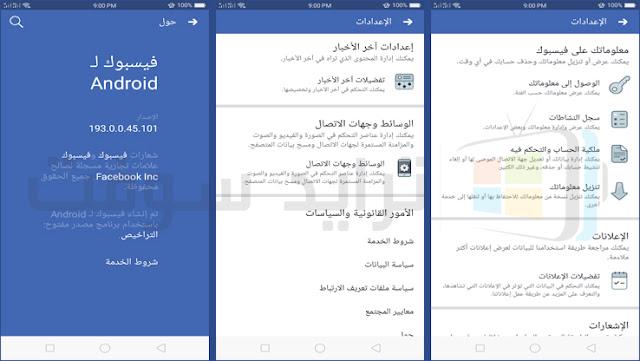 أخر تحديث من برنامج الفيس بوك العربي