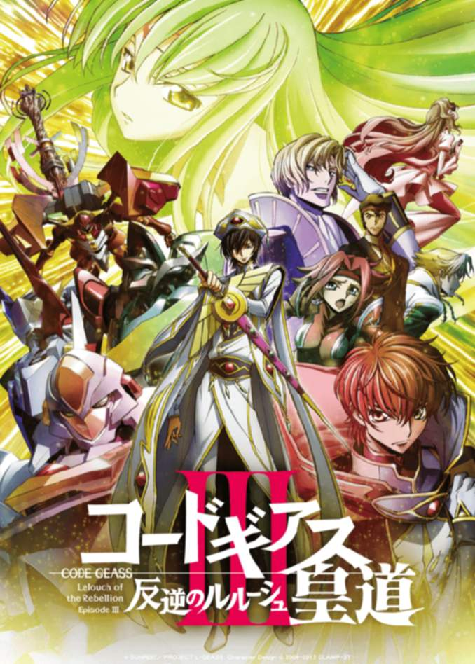 Code Geass Ôdô (Glorification) película