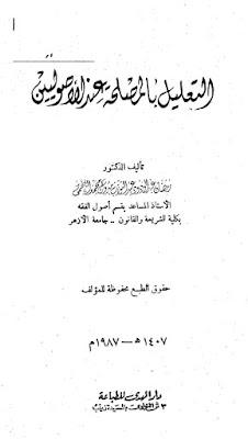 تحميل التعليل بالمصلحة عند الأصوليين - رمضان اللخمي pdf