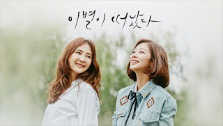 Drama Korea Goodbye to Goodbye Episode 1-4 Subtitle Indonesia