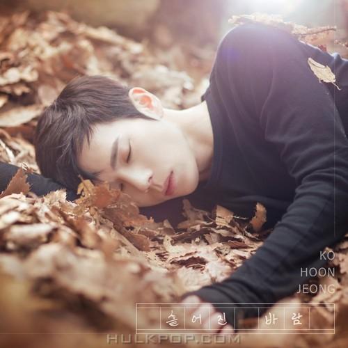 KO HOON JEONG – 흩어진 바람 – Single