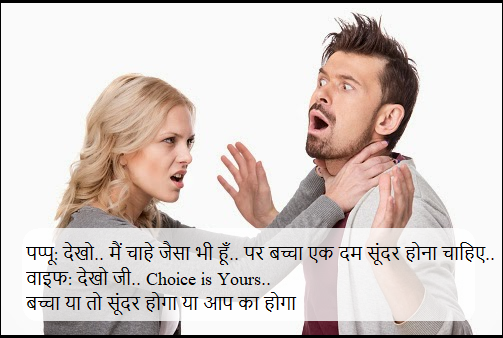 Latest Husband Wife comedy Jokes in Hindi