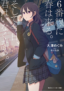 6番線に春は来る。そして今日、君はいなくなる。 Rokubansen ni Haru wa Kuru Soshite Kyo Kimi wa Inaku Naru free download