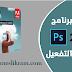 تحميل فوتوشوب 2019 كامل بالتنشيط |Adobe Photoshop CC 2019 Full Version Crack