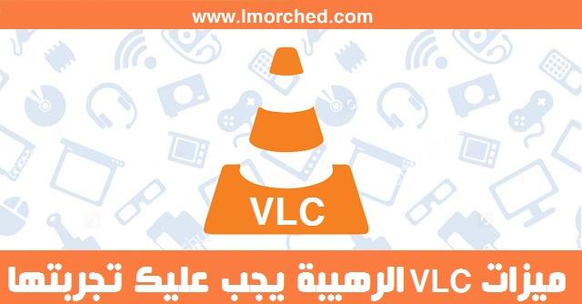 5 خصائص أكيد لا تعرفها في برنامج VLC العملاق