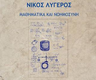 Νίκος Λυγερός - Μαθηματικά και Νοημοσύνη.