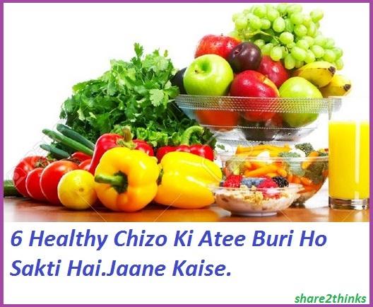 6 Healthy Chizo Ki Atee Buri Ho Sakti Hai