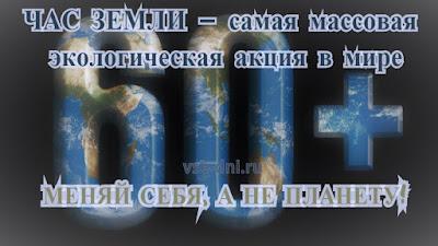 какого числа проводится акция Час Земли и во сколько
