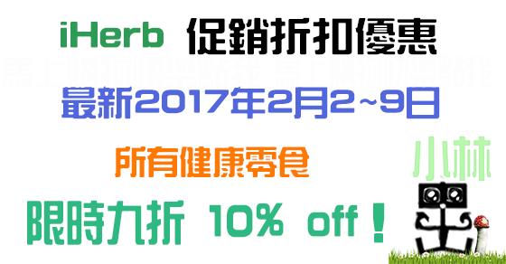 iHerb2017促銷優惠折扣