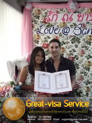 GREAT VISA SERVICE รับทำวีซ่าและรับจดทะเบียนสมรสชาวต่างชาติ ทุกประเทศทั่วโลก