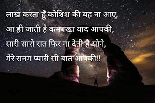 Good nights Quotes Hindi me