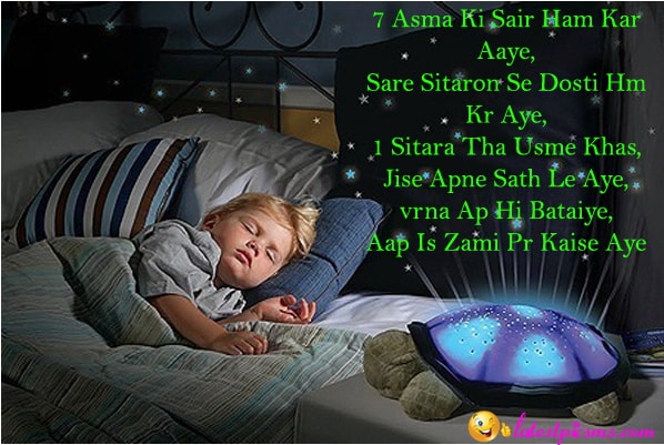 sky%2Bstar%2Bwith%2Bcute%2Bboy%2Btext%2Bquotes - Cute Love Messages in Hindi with Photos Quotes with Facebook & Fb