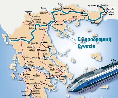 ΣΠΥΡΟΣ ΚΩΣΤΑΝΤΟΠΟΥΛΟΣ-Άπιαστο όνειρο η σύνδεση σιδηροδρομικής Εγνατίας με την Ήπειρο