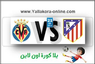 مشاهدة مباراة اتليتكو مدريد وفياريال بث مباشر بتاريخ 21-02-2016 الدوري الاسباني