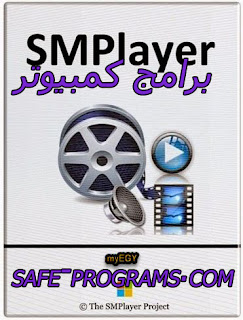 smplayer عربي