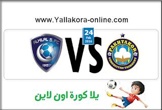 مشاهدة مباراة الهلال وباختاكور بث مباشر بتاريخ 24-02-2016 دوري أبطال آسيا
