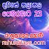 රාහු කාලය | ලග්න පලාපල 2020 | Rahu Kalaya 2020 |2020-02-23