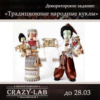 """Декораторское задание """"Куклы"""""""