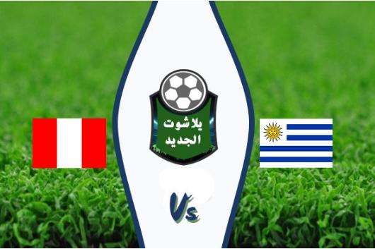 نتيجة مباراة أوروجواي والبيرو اليوم 12-10-2019 المباراة الودية