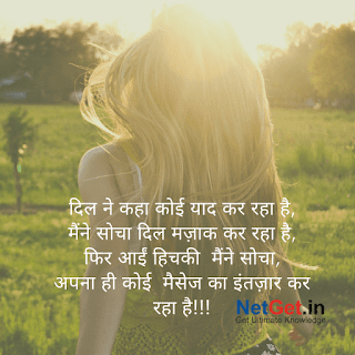 Good morning shayari love, good morning shayari for love