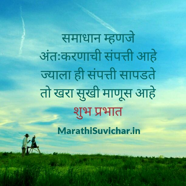 Good Morning Images in Marathi