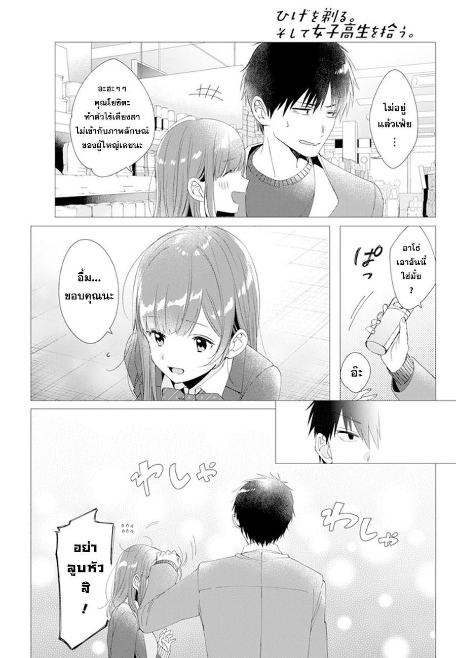 อ่านการ์ตูน Hige Wo Soru. Soshite Joshikosei Wo Hirou ตอนที่ 5 หน้าที่ 12