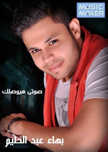 تحميل أغنية صوتي هيوصلك mp3 غناء المطرب بهاء عبد الحليم 2015 على رابط مباشر