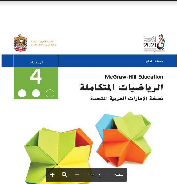 دليل المعلم الرياضيات المتكاملة للصف الثالث الجزء الثاني 2020