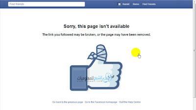 اعرف من قام بحظرك على موقع الفيس بوك