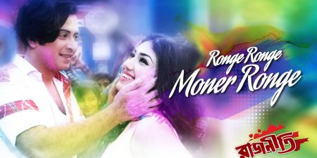 Ronge Ronge Moner Ronge Lyrics