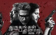 Announcement: Dhuruvangal Pathinaaru 2016 Tamil Movie Watch Online