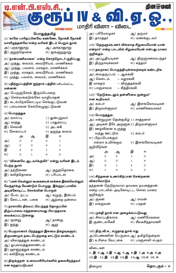dinamalar-tnpsc-ccse4-2017-9-pothu-tamil-26th-november-2017-www-tnpscquizportal-blogspot-in