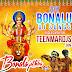 New Bonalu Dj songs 2017, Telangana Bonalu Songs 2017, Telangana Mahankali jathra Songs, DRC Bonalu Songs 2017,  Bonalu Telugu Folk DJ Songs, Bonalu Songs 2016