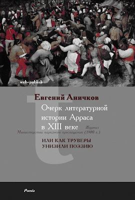 Е. В. Аничков. История труверов Арраса