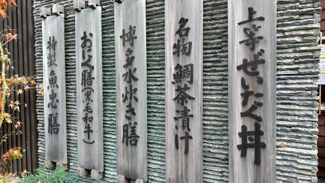 外観写真【福岡グルメ】福岡市今泉 魚忠でうに、いくら、まぐろの魚忠丼ランチがおすすめです!