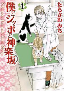 [たらさわみち] 僕とシッポと神楽坂 第01巻