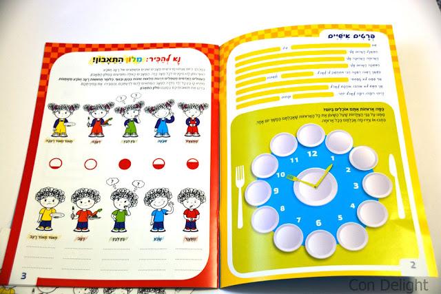 ערכת מילון התאבון appetite dictionary kit