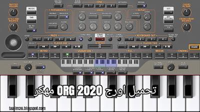 تحميل اورج 2020 ORG مهكر اخر إصدار apk