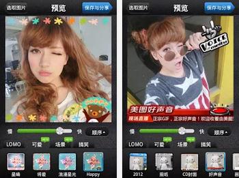美圖GIF APK / APP 下載,手機GIF動畫製作軟體、哈哈镜特效,讓照片動起來的照片美化APP,Android版