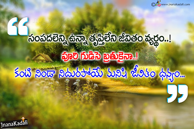 daily telugu life quotes, nice words about life in telugu, heart touching life happiness quotes in telugu