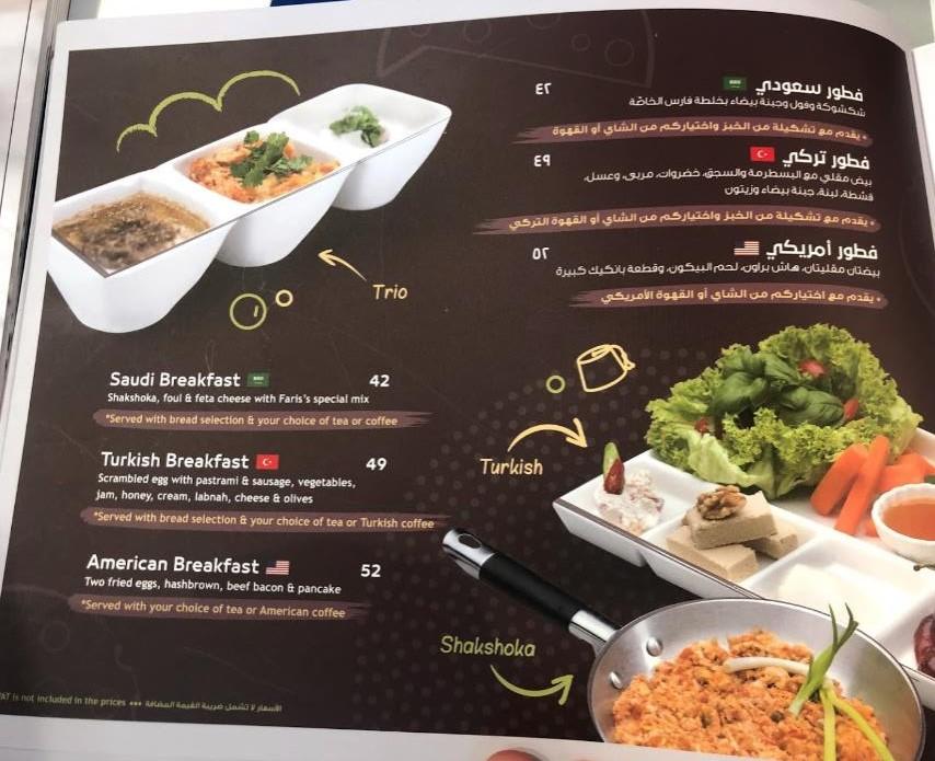مطعم فطور فارس الرياض منيو