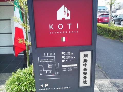 看板 KOTI羽島店