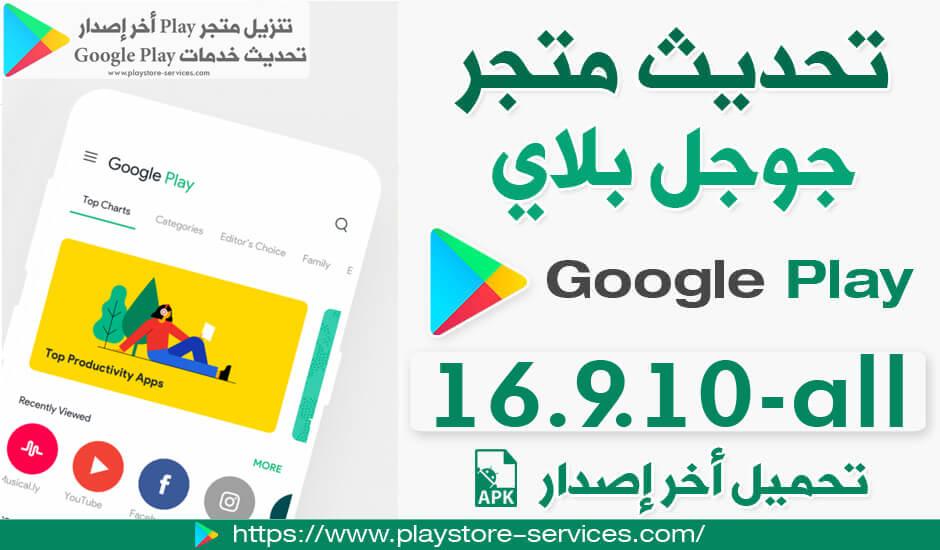 تنزيل Google Play Store 16.9.10 APK