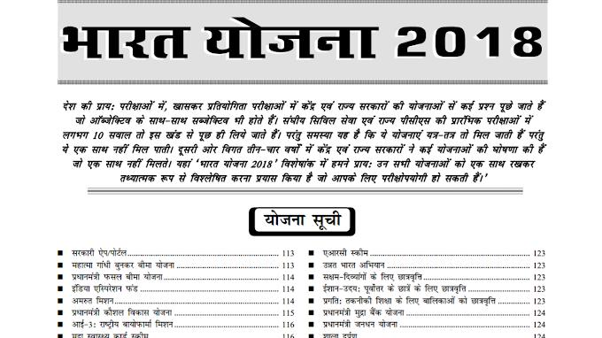 BHARAT YOJNA (भारत योजना 2018) 2018