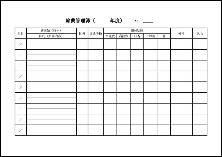 旅費管理簿 019